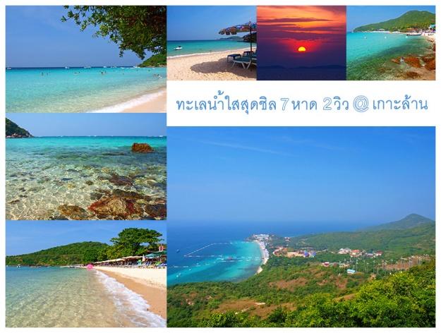 เกาะล้าน (1)