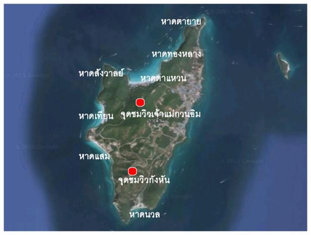 เกาะล้าน (2)
