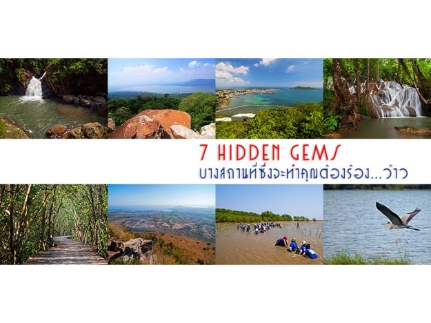 Cover 7 Hidden