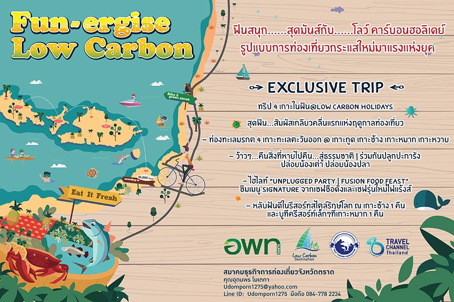 Low Carbon 001