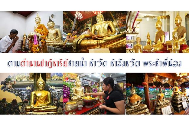 5 Buddhas 000